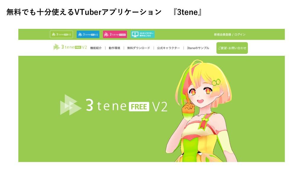 無料でも⼗分使えるVTuberアプリケーション 『3tene』