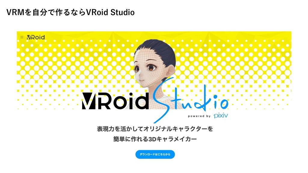 VRMを⾃分で作るならVRoid Studio