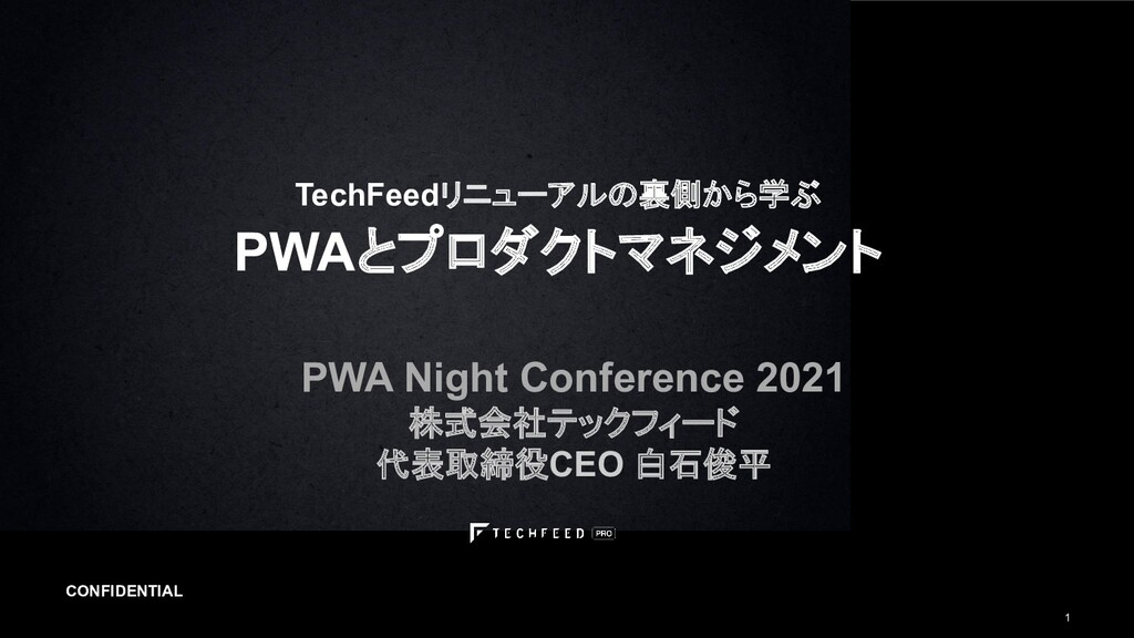 CONFIDENTIAL PWA Night Conference 2021 株式会社テックフ...