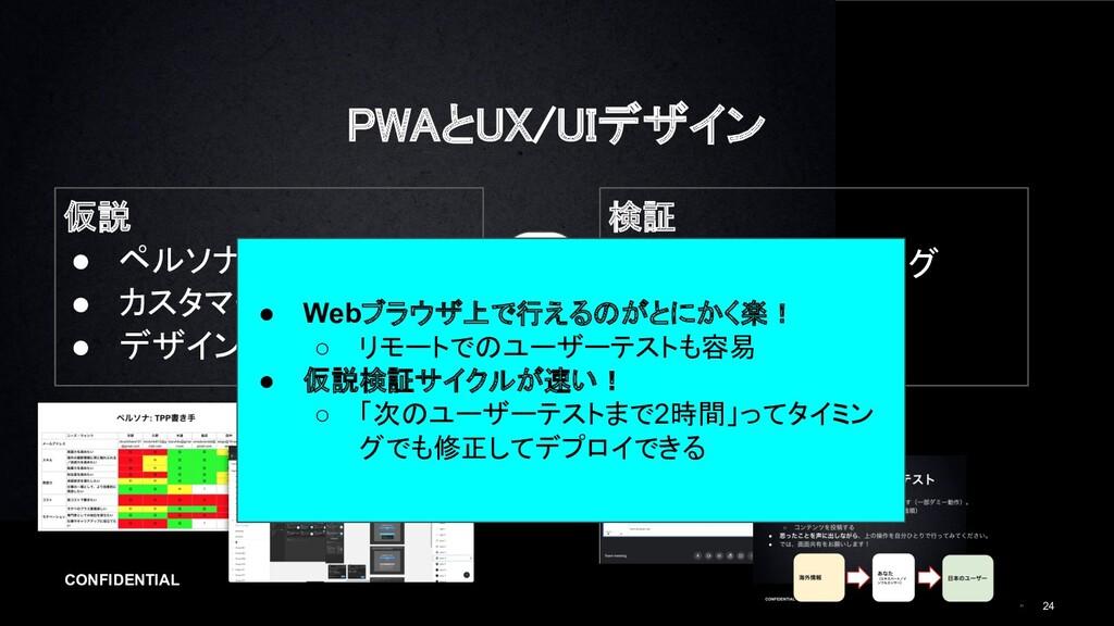 CONFIDENTIAL 24 PWAとUX/UIデザイン 仮説 ● ペルソナ ● カス...
