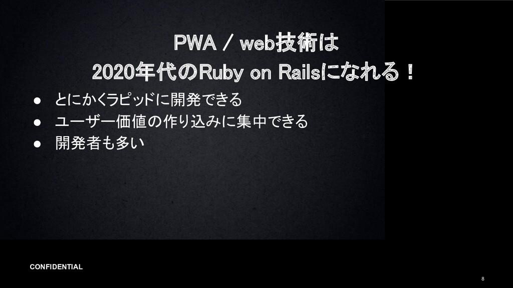 CONFIDENTIAL 8 PWA / web技術は 2020年代のRuby on Rai...