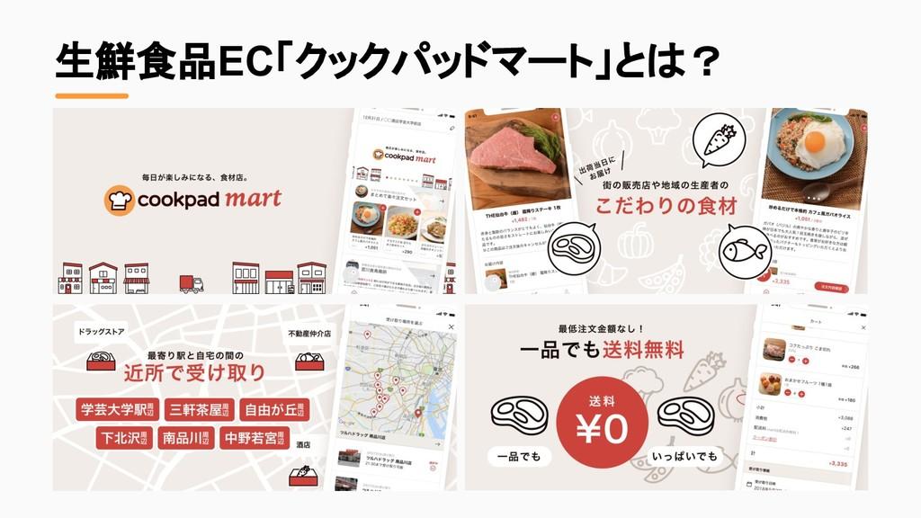 生鮮食品EC「クックパッドマート」とは?