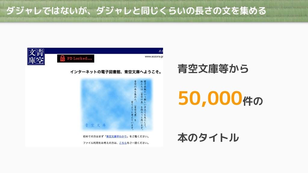 ダジャレではないが、ダジャレと同じくらいの長さの文を集める 青空文庫等から 50,000件の ...