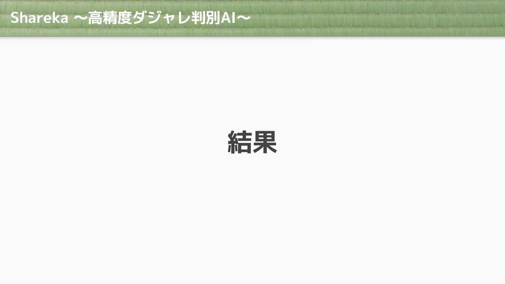 Shareka 〜高精度ダジャレ判別AI〜 結果