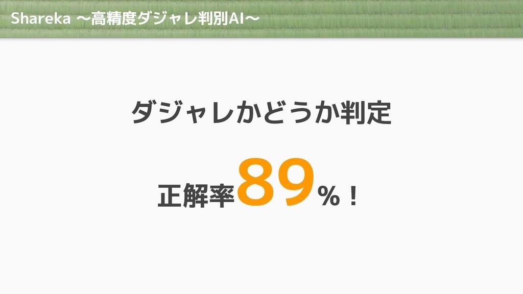 Shareka 〜高精度ダジャレ判別AI〜 ダジャレかどうか判定 正解率 89 %!