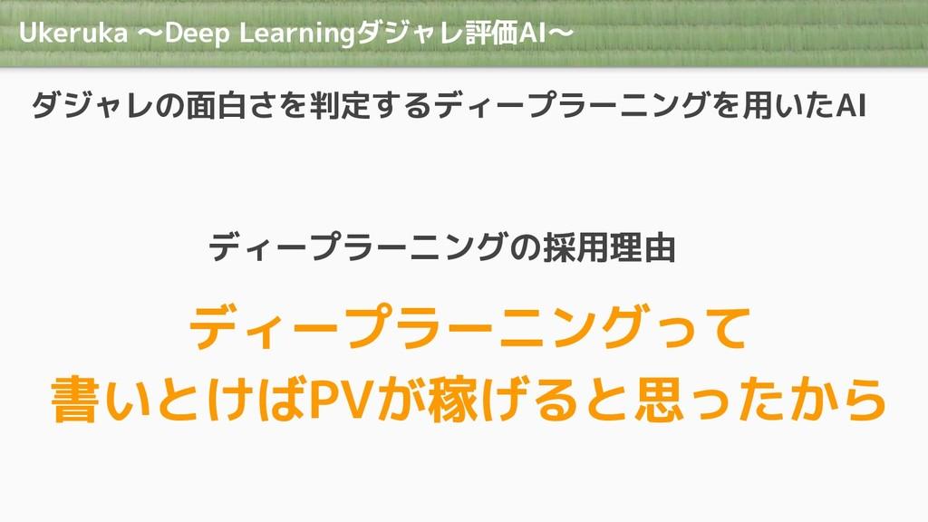 Ukeruka 〜Deep Learningダジャレ評価AI〜 ダジャレの面白さを判定するディ...