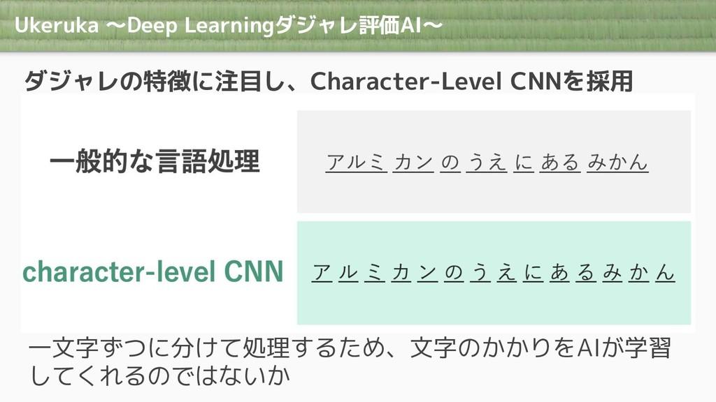 Ukeruka 〜Deep Learningダジャレ評価AI〜 ダジャレの特徴に注目し、Cha...