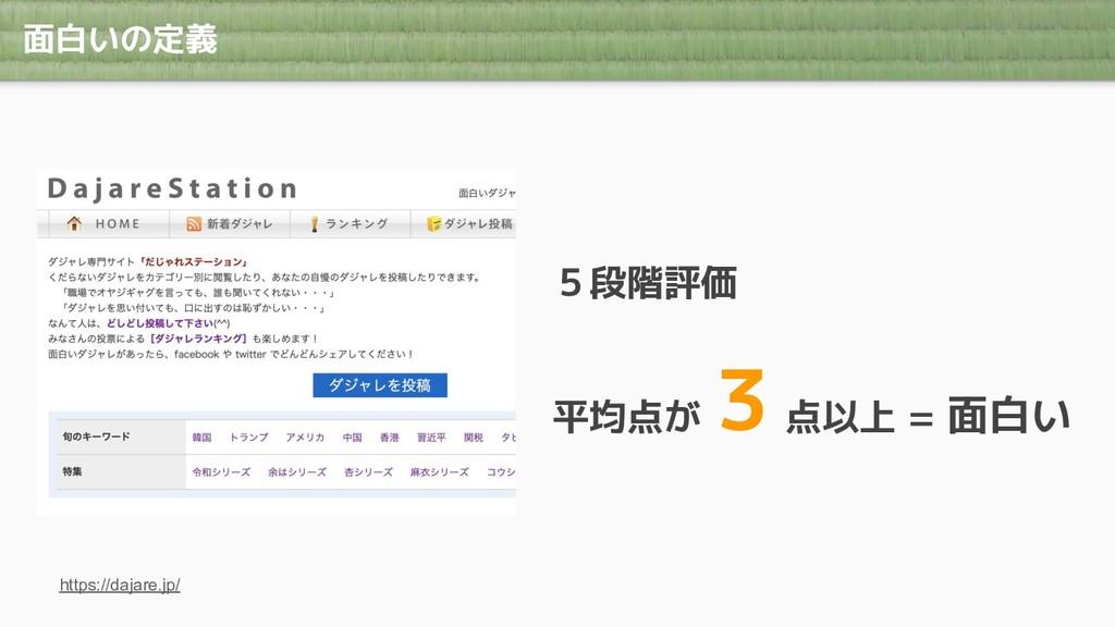面白いの定義 5段階評価 平均点が 3点以上 = 面白い https://dajare.jp/