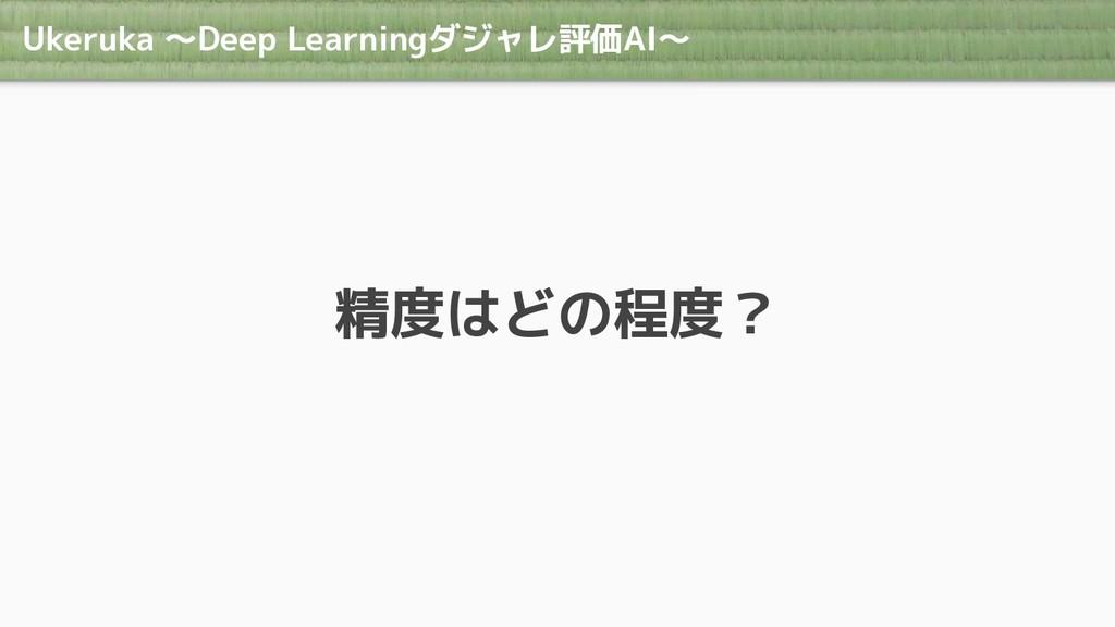 Ukeruka 〜Deep Learningダジャレ評価AI〜 精度はどの程度?