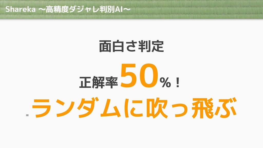 Shareka 〜高精度ダジャレ判別AI〜 面白さ判定 正解率 50 %! = ランダムに吹っ...