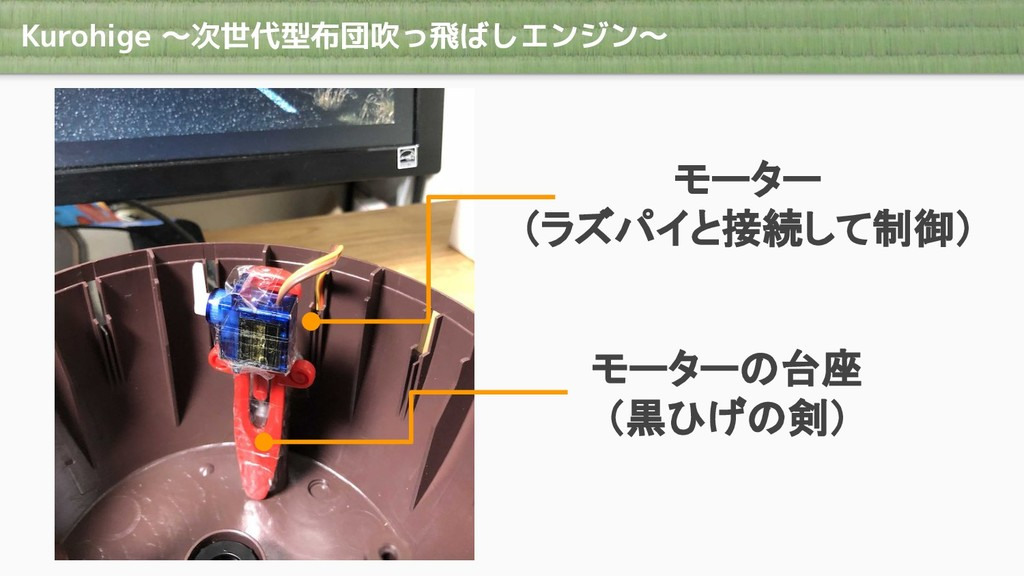 Kurohige 〜次世代型布団吹っ飛ばしエンジン〜 モーター (ラズパイと接続して制御) モ...