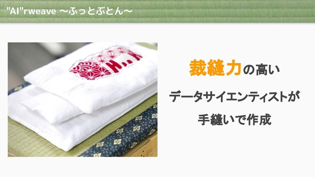 """""""AI""""rweave 〜ふっとぶとん〜 裁縫力の高い データサイエンティストが 手縫いで作成"""