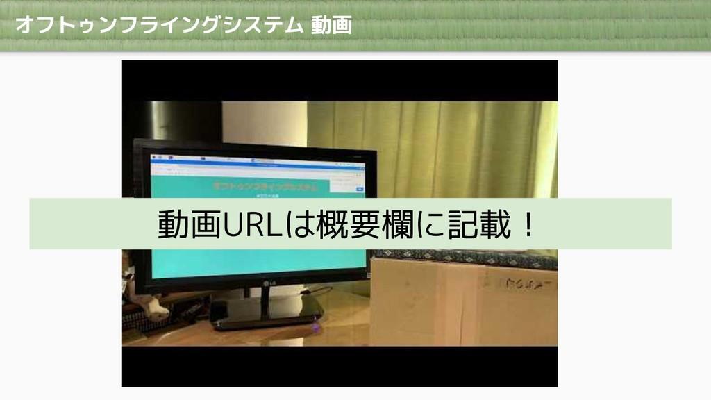 オフトゥンフライングシステム 動画 動画URLは概要欄に記載!