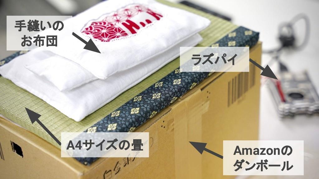 手縫いの お布団 Amazonの ダンボール A4サイズの畳 ラズパイ