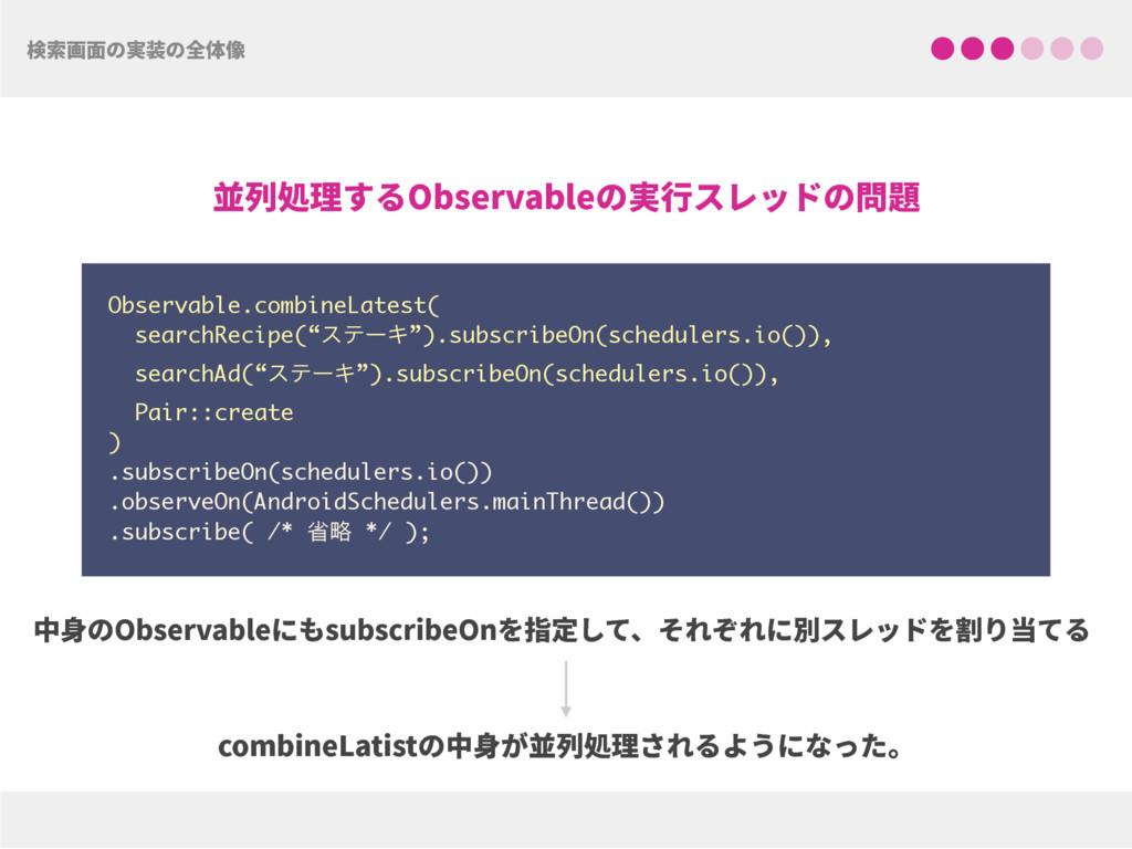 嗚稊歗ך㹋鄲ךⰋ⡤⫷ Observable.combineLatest( searchRec...