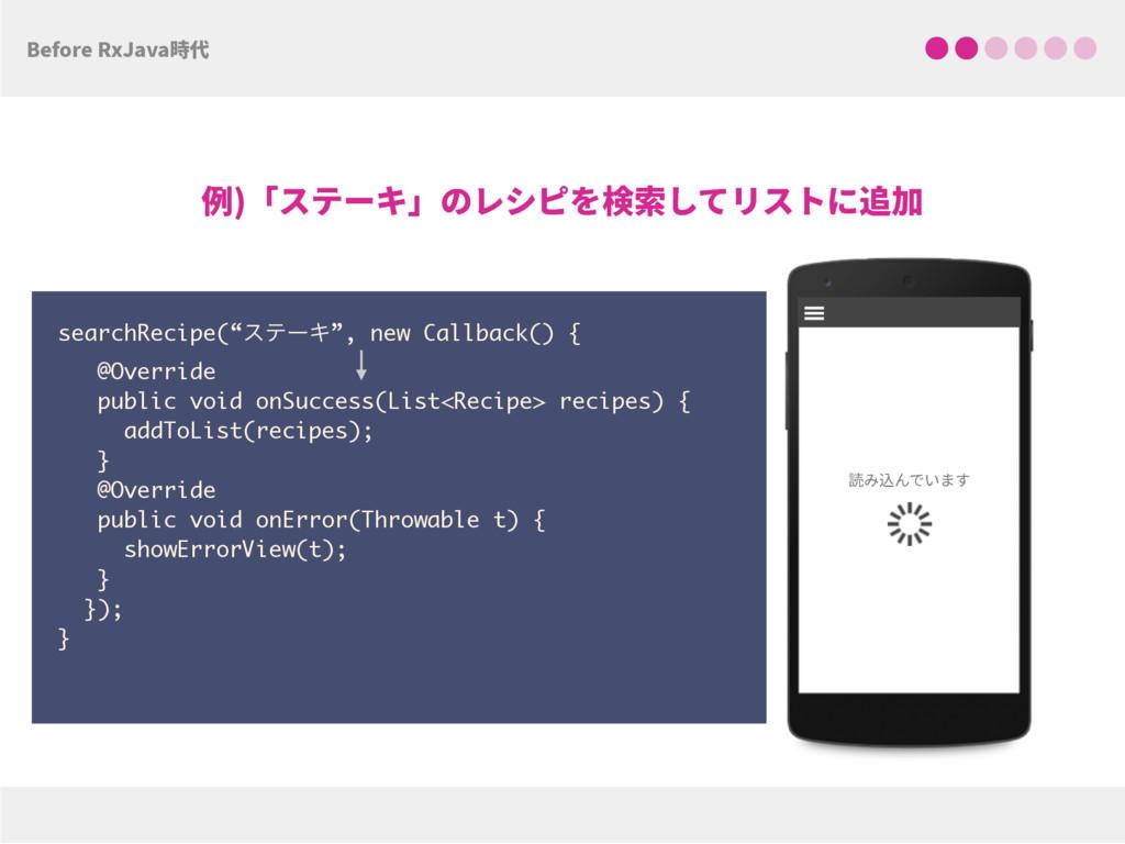 "#FGPSF3Y+BWB儗➿ searchRecipe(""εςʔΩ"", new Callba..."