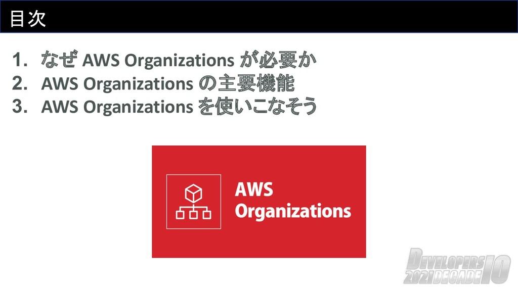目次 1. なぜ AWS Organizations が必要か 2. AWS Organiza...