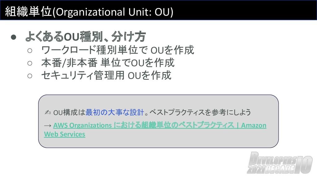組織単位(Organizational Unit: OU) ● よくあるOU種別、分け方 ○ ...