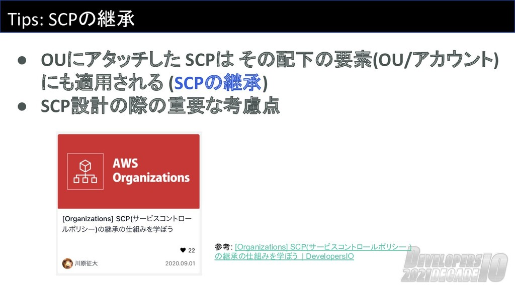 Tips: SCPの継承 ● OUにアタッチした SCPは その配下の要素(OU/アカウント)...