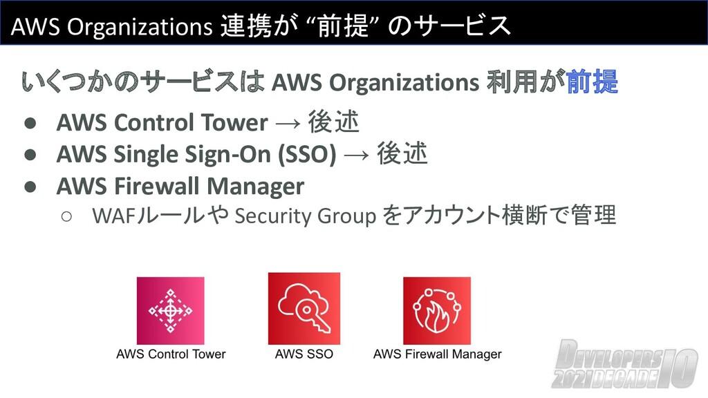 "AWS Organizations 連携が ""前提"" のサービス いくつかのサービスは AWS..."