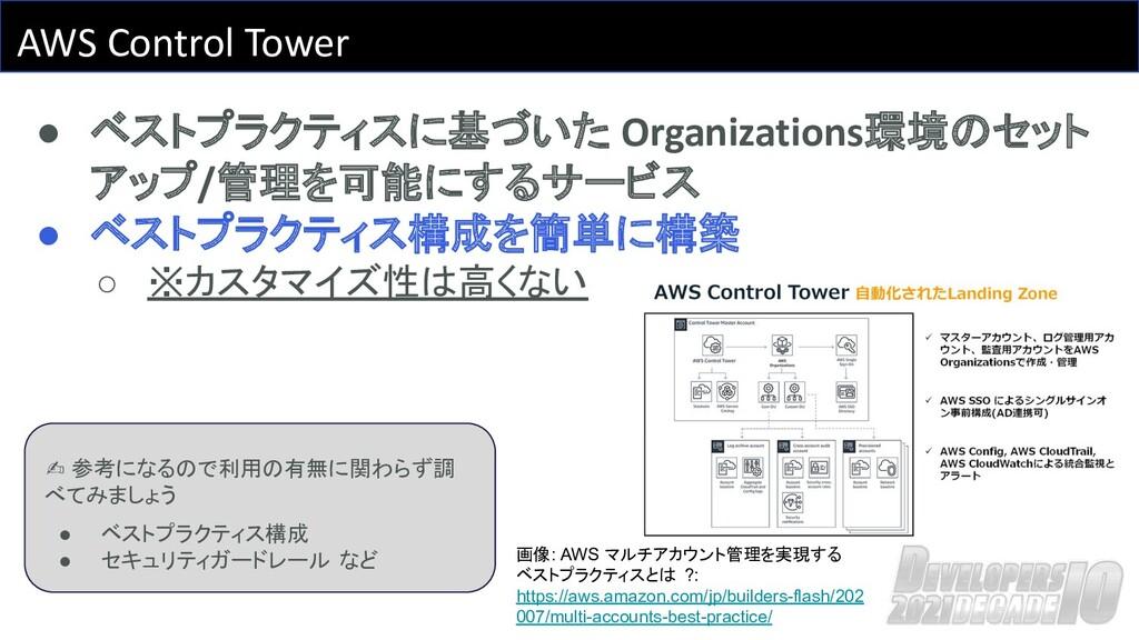 AWS Control Tower ● ベストプラクティスに基づいた Organization...