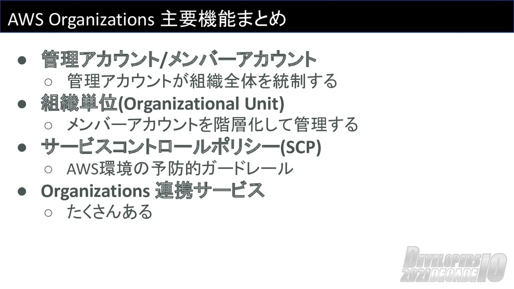 ● 管理アカウント/メンバーアカウント ○ 管理アカウントが組織全体を統制する ● 組織単位(...