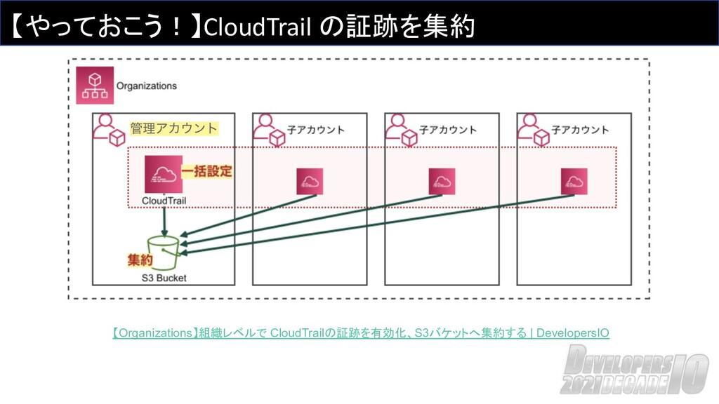 【やっておこう!】CloudTrail の証跡を集約 【Organizations】組織レベル...