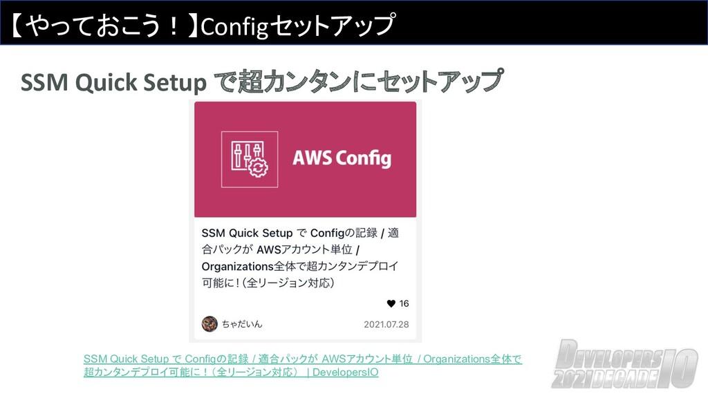 【やっておこう!】Configセットアップ SSM Quick Setup で超カンタンにセッ...
