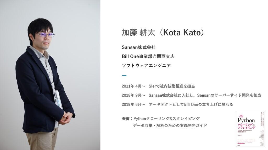 加藤 耕太(Kota Kato) 2011年 4⽉〜 SIerで社内技術推進を担当 2018年...