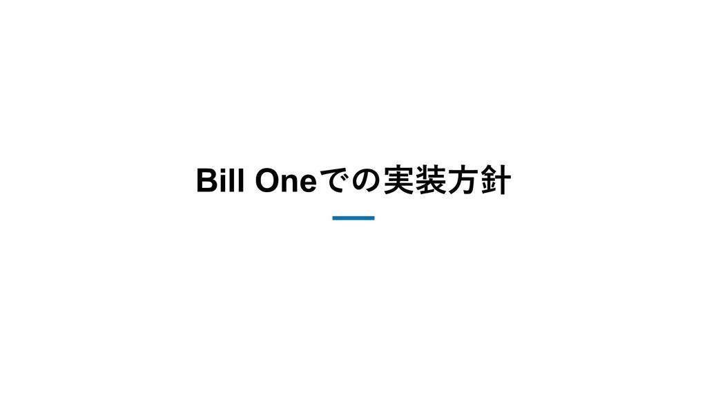 Bill Oneでの実装⽅針
