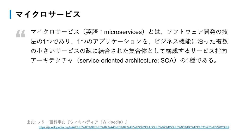 マイクロサービス(英語:microservices)とは、ソフトウェア開発の技 法の1つであり...