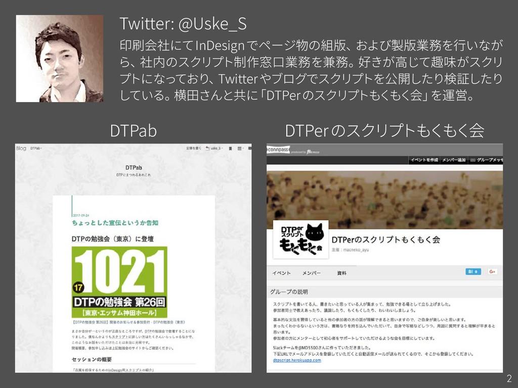 2 Twitter: @Uske_S 印刷会社にてInDesignでページ物の組版、 および製...