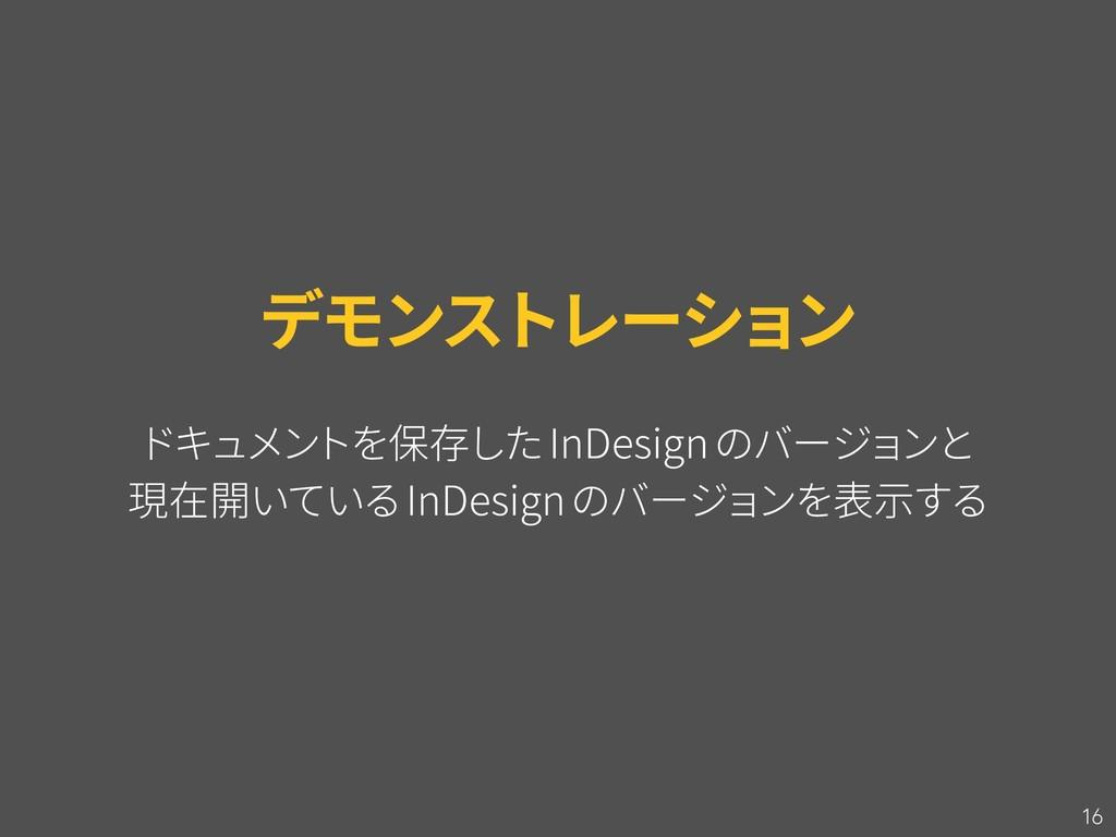 16 デモンストレーション ドキュメン トを保存したInDesignのバージョンと 現在開いて...
