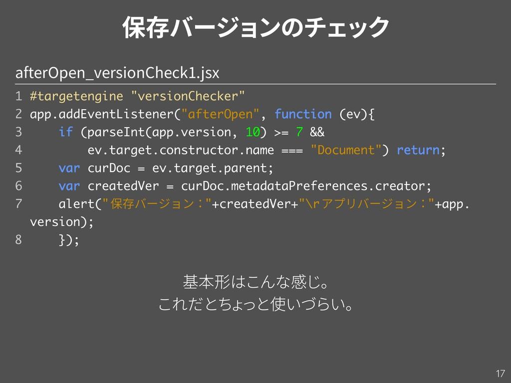 17 afterOpen_versionCheck1.jsx 1 #targetengine ...