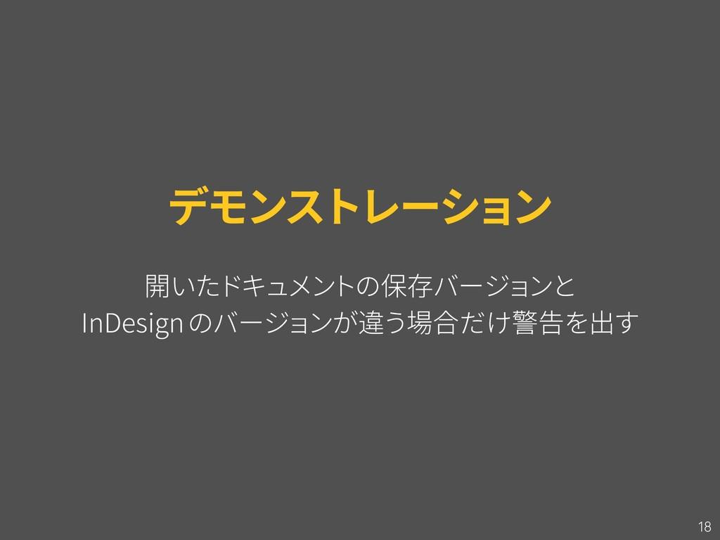18 デモンストレーション 開いたドキュメン トの保存バージョンと InDesignのバージョ...