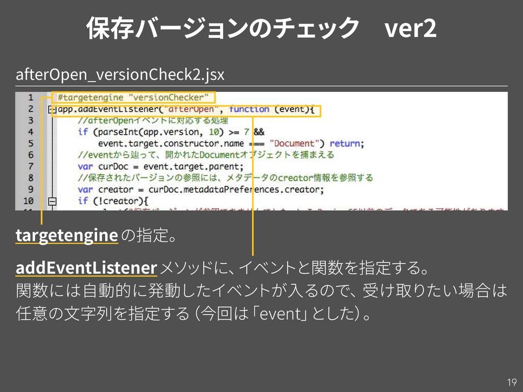 19 afterOpen_versionCheck2.jsx 保存バージョンのチェック ver...