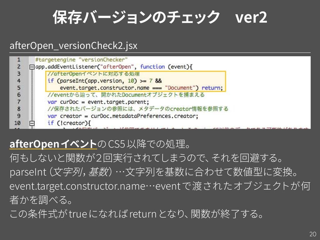 20 afterOpen_versionCheck2.jsx 保存バージョンのチェック ver...