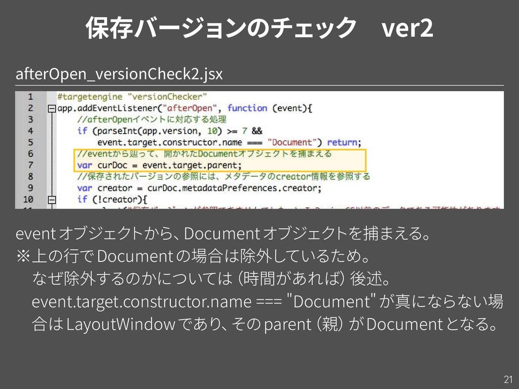 21 afterOpen_versionCheck2.jsx 保存バージョンのチェック ver...