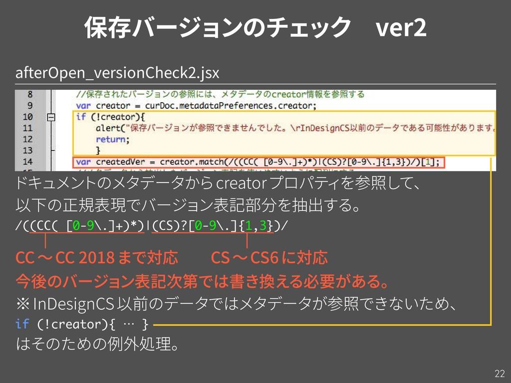 22 afterOpen_versionCheck2.jsx 保存バージョンのチェック ver...