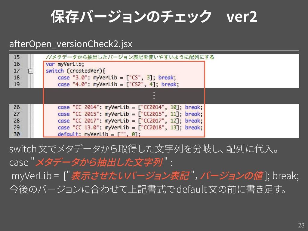 23 afterOpen_versionCheck2.jsx … 保存バージョンのチェック v...