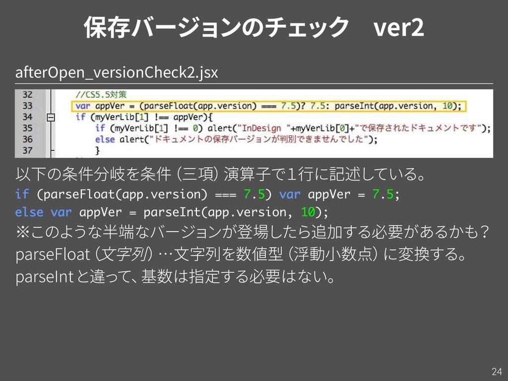 24 afterOpen_versionCheck2.jsx 保存バージョンのチェック ver...