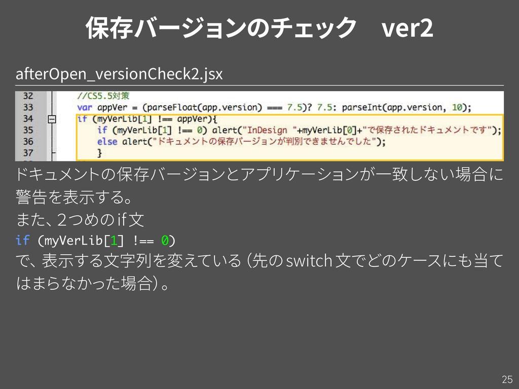 25 afterOpen_versionCheck2.jsx ドキュメントの保存バージョンとア...