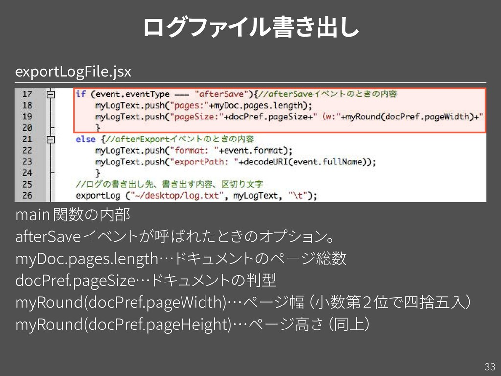 33 exportLogFile.jsx main関数の内部 afterSaveイベン トが呼...