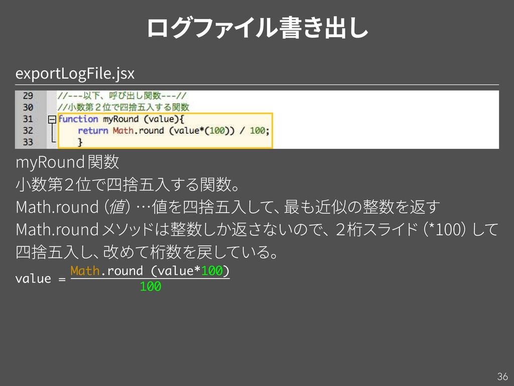 36 exportLogFile.jsx myRound関数 小数第2位で四捨五入する関数。 ...