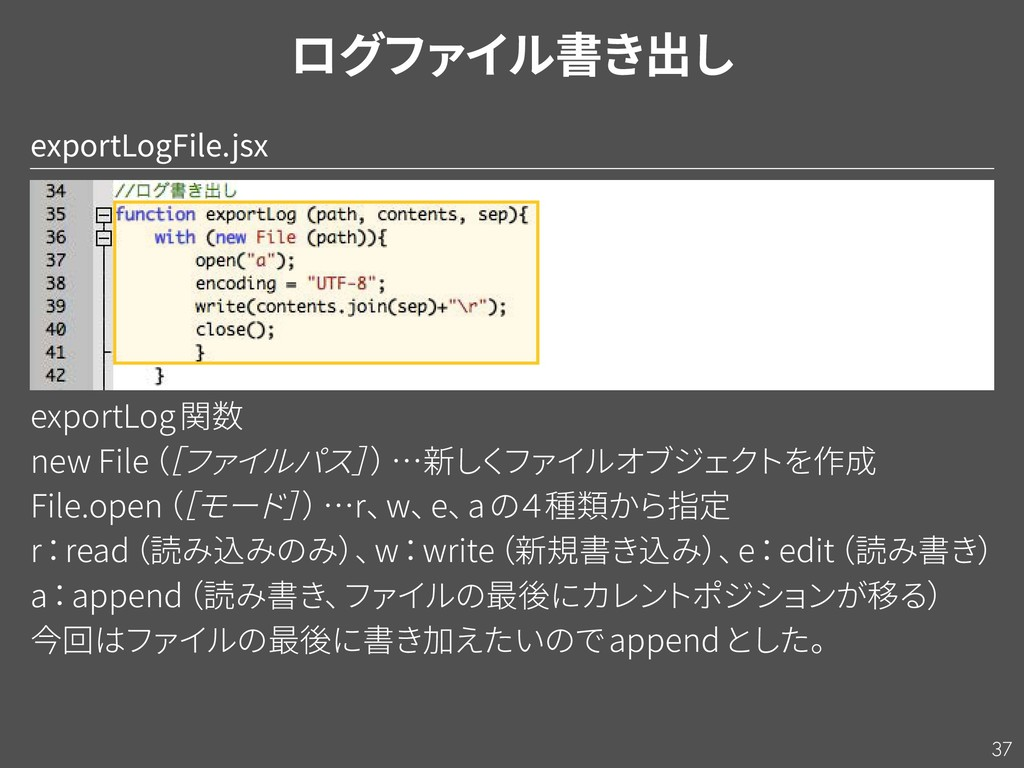 37 exportLogFile.jsx exportLog関数 new File ( [ファ...