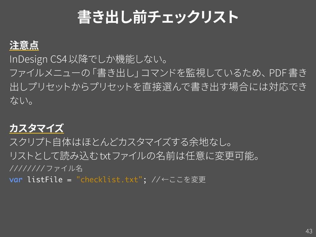 43 注意点 InDesign CS4以降でしか機能しない。 ファイルメニューの 「書き出し」...