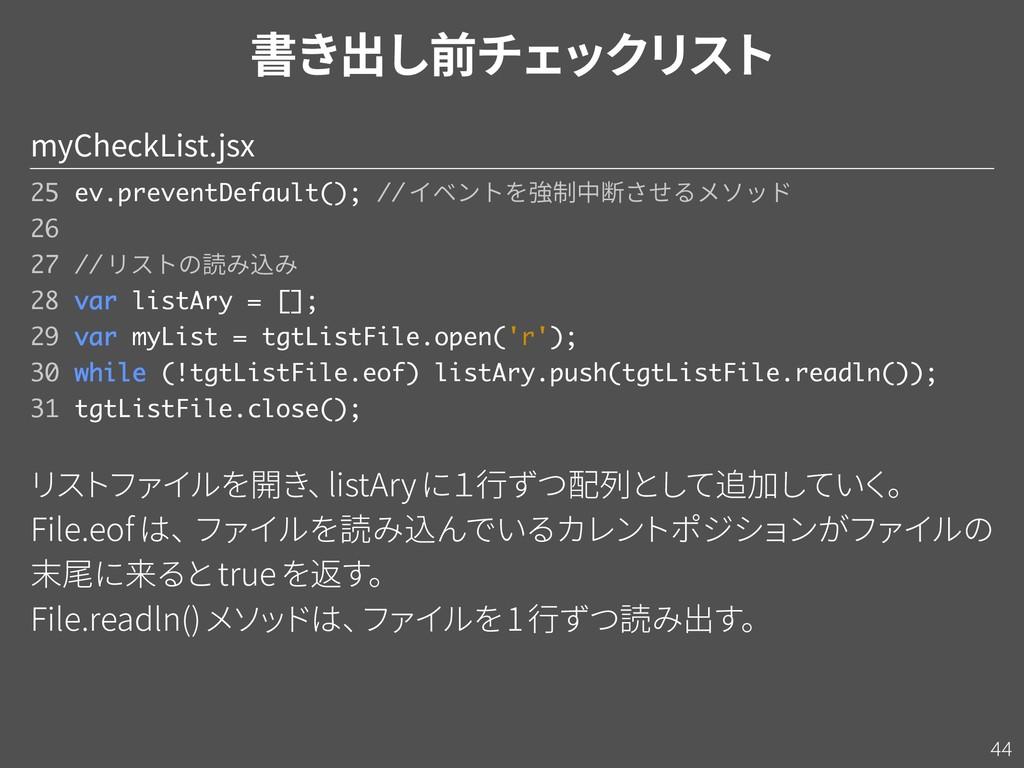 44 myCheckList.jsx 25 ev.preventDefault(); //イベ...