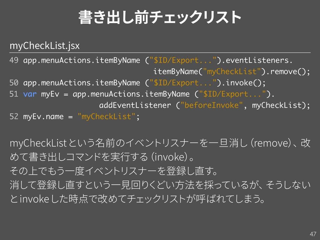 47 myCheckList.jsx 49 app.menuActions.itemByNam...