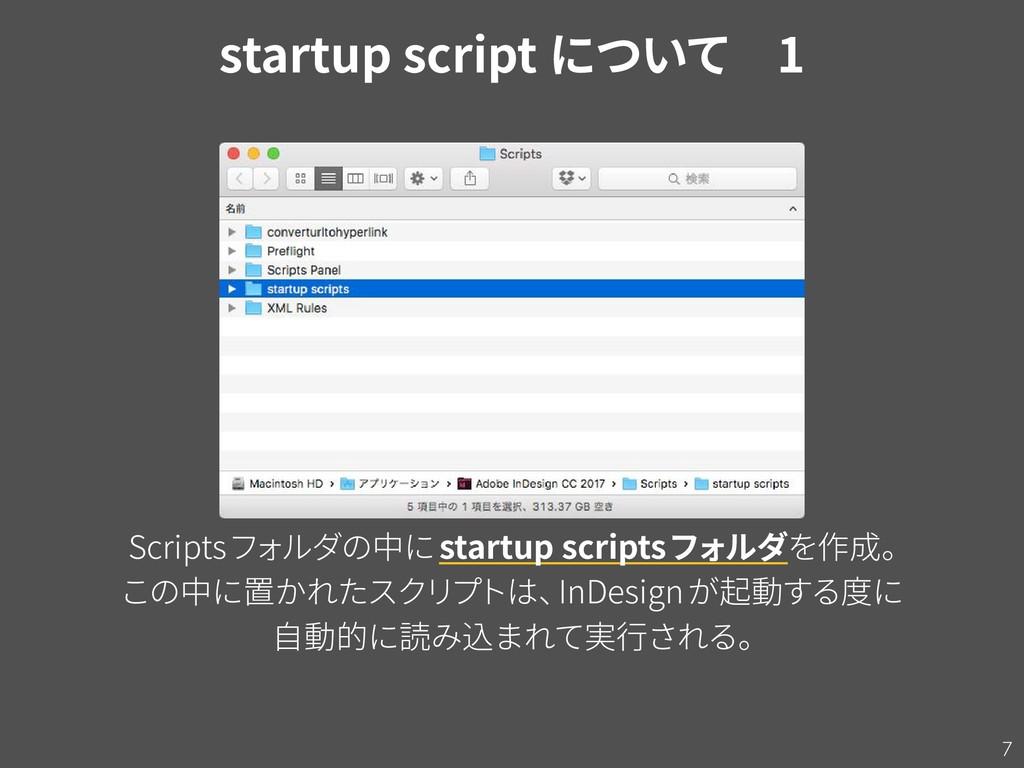 7 startup script について 1 Scriptsフ ォルダの中にstartup ...