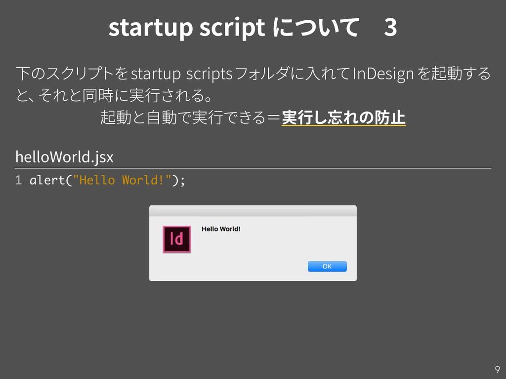 9 下のスクリプトをstartup scriptsフ ォルダに入れてInDesignを起動する...